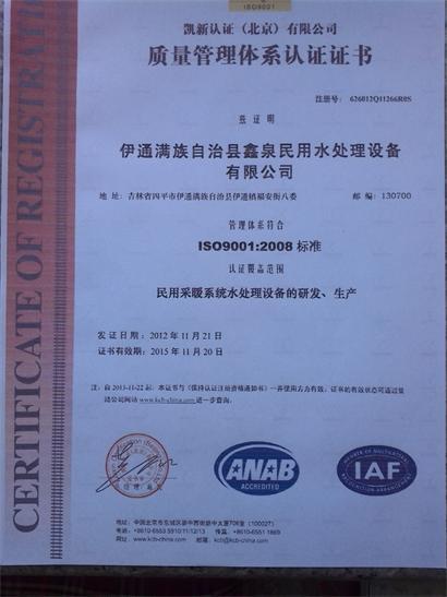 ISO质量认证.jpg