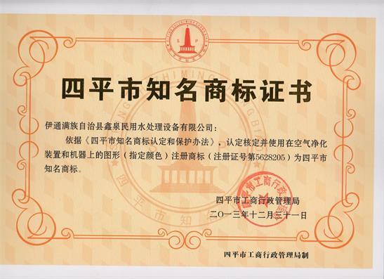 四平知名商标.png